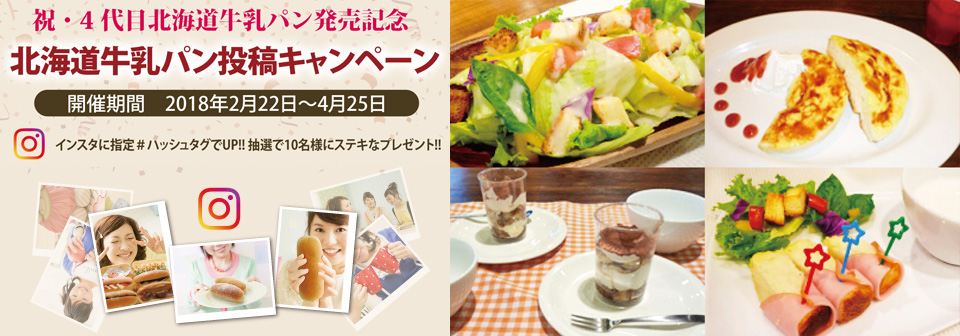 祝・4代目北海道牛乳パン発売記念「北海道牛乳パン投稿キャンペーン」