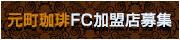 モトマチコーヒー FC加盟はこちら