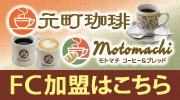 モトマチコーヒー&ブレッド FC加盟はこちら