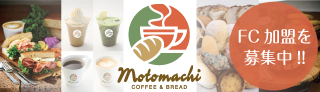 新ブランド登場!!「Motomachi COFFEE&BREAD」