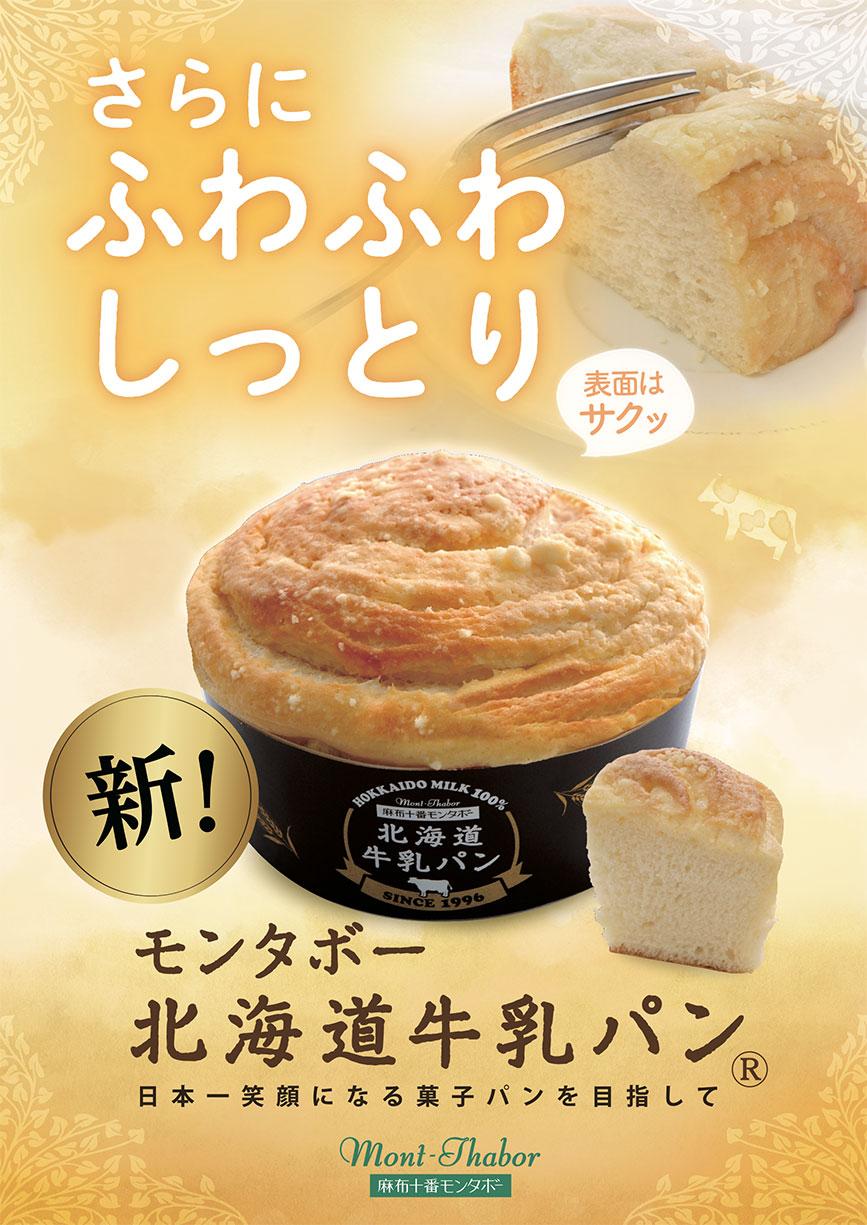 北海道牛乳パン