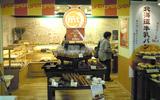 東京豊島店
