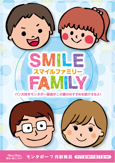 poster-458x650_smilefamily