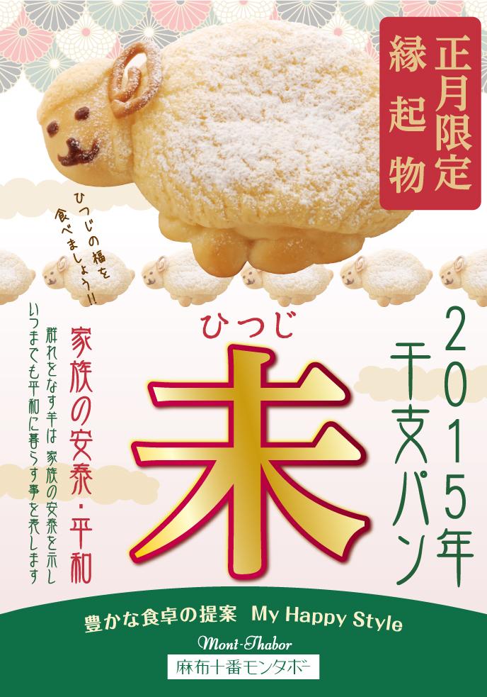 2015 干支パン 未(ひつじ)