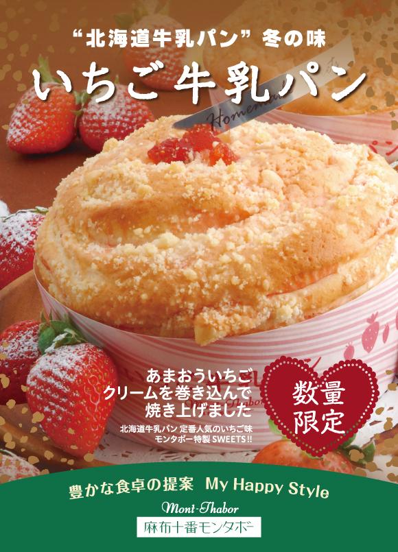 モンタボーの新商品 「いちご牛乳パン」