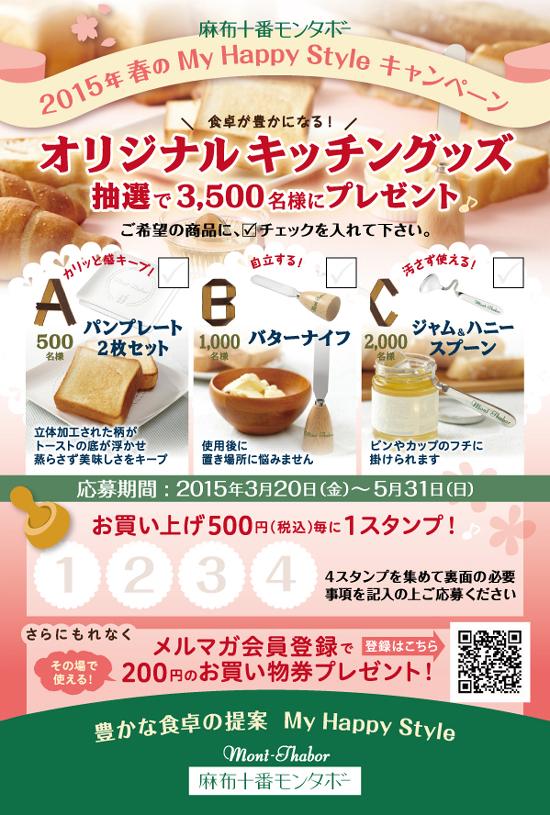"""""""麻布十番モンタボー MY HAPPY STYLE 2015春のキャンペーン"""