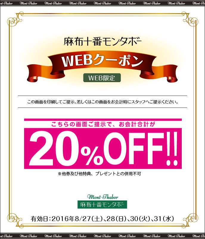 20off_coupon