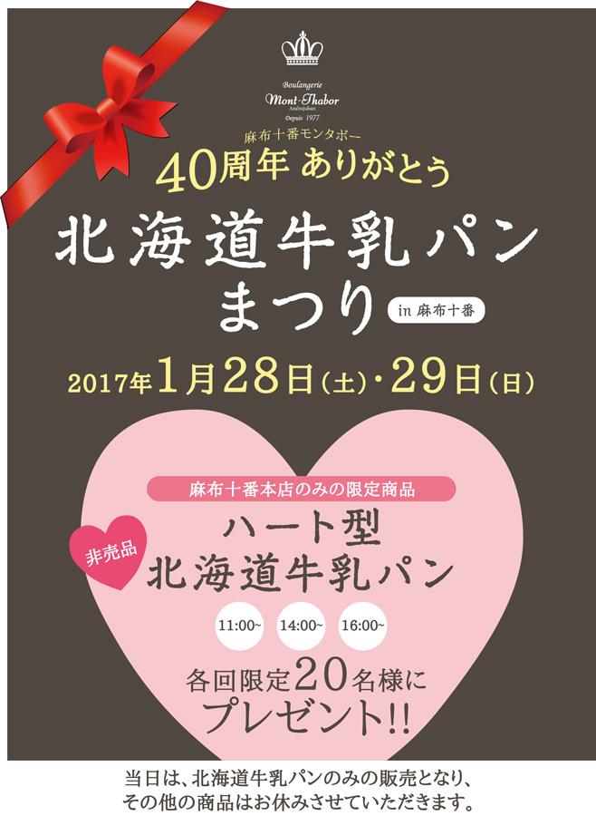40years_anniversary_gyunyuupannmatsuri_1