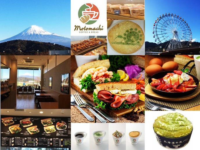 富士川サービスエリア Motomachi COFFEE&BREAD(モトマチコーヒーアンドブレッド)