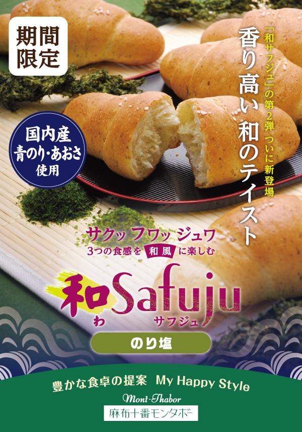 Safuju_norishio_news
