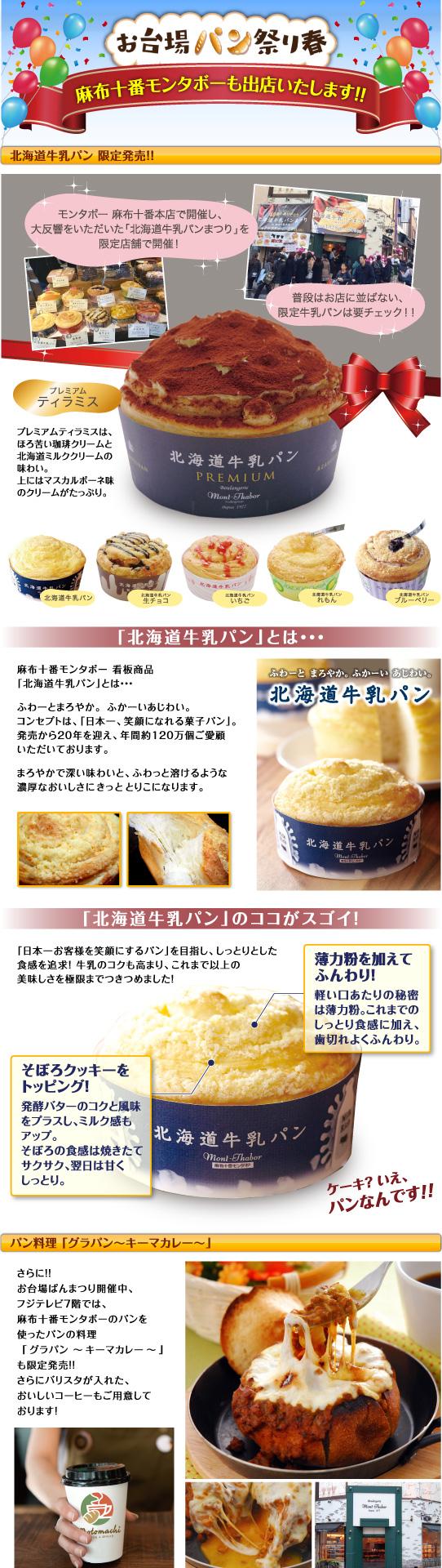 北海道牛乳パン お台場パンまつり