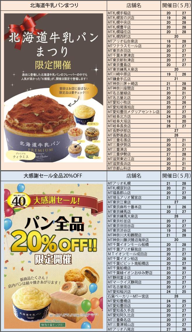 北海道牛乳パン めざましくん