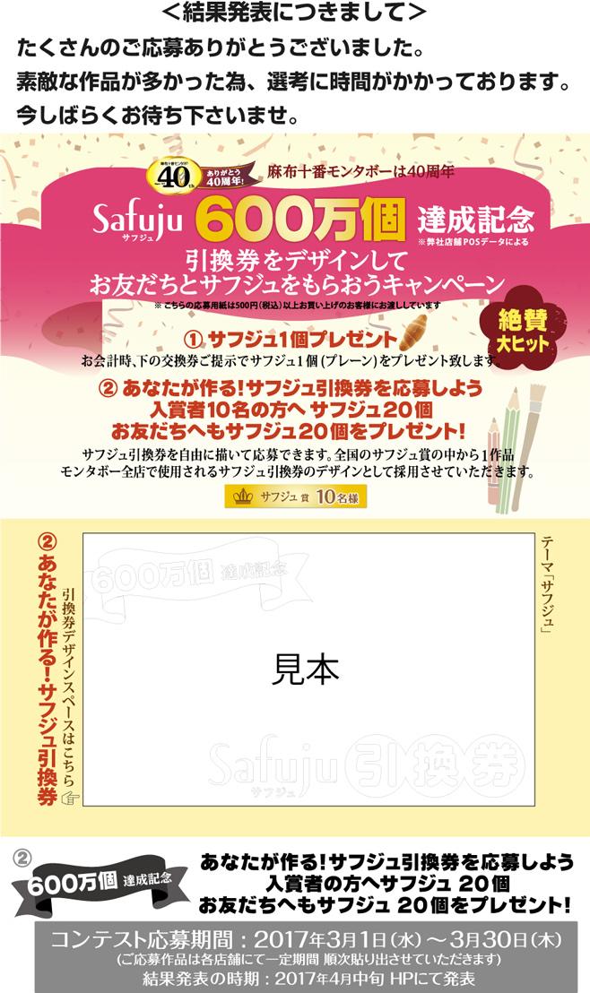 サフジュ600万個達成記念キャンペーン
