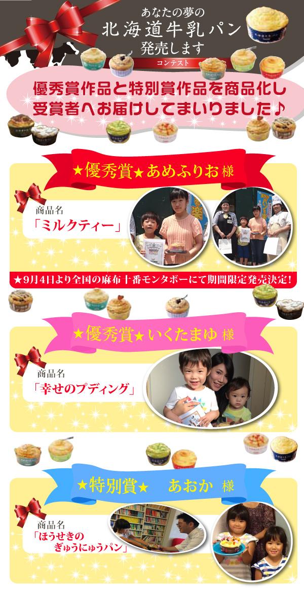 「あなたの夢の北海道牛乳パン発売しますコンテスト」受賞者へ商品化した作品をお届けに行きました!