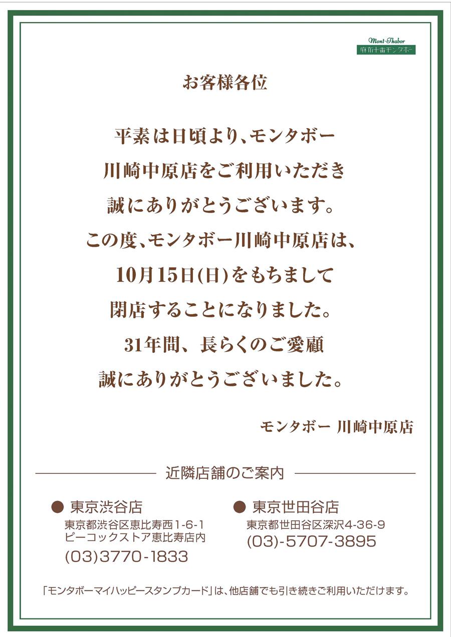 川崎中原店 閉店のお知らせ