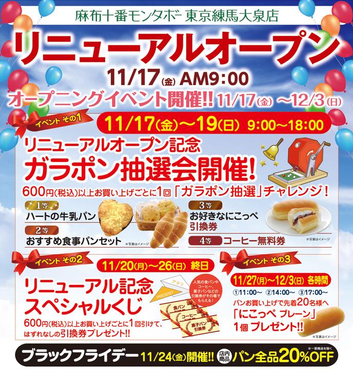東京練馬大泉店リニューアルオープン
