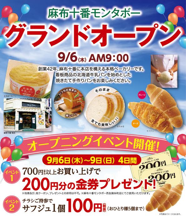 麻布十番モンタボー 西友錦糸町店グランドオープン!