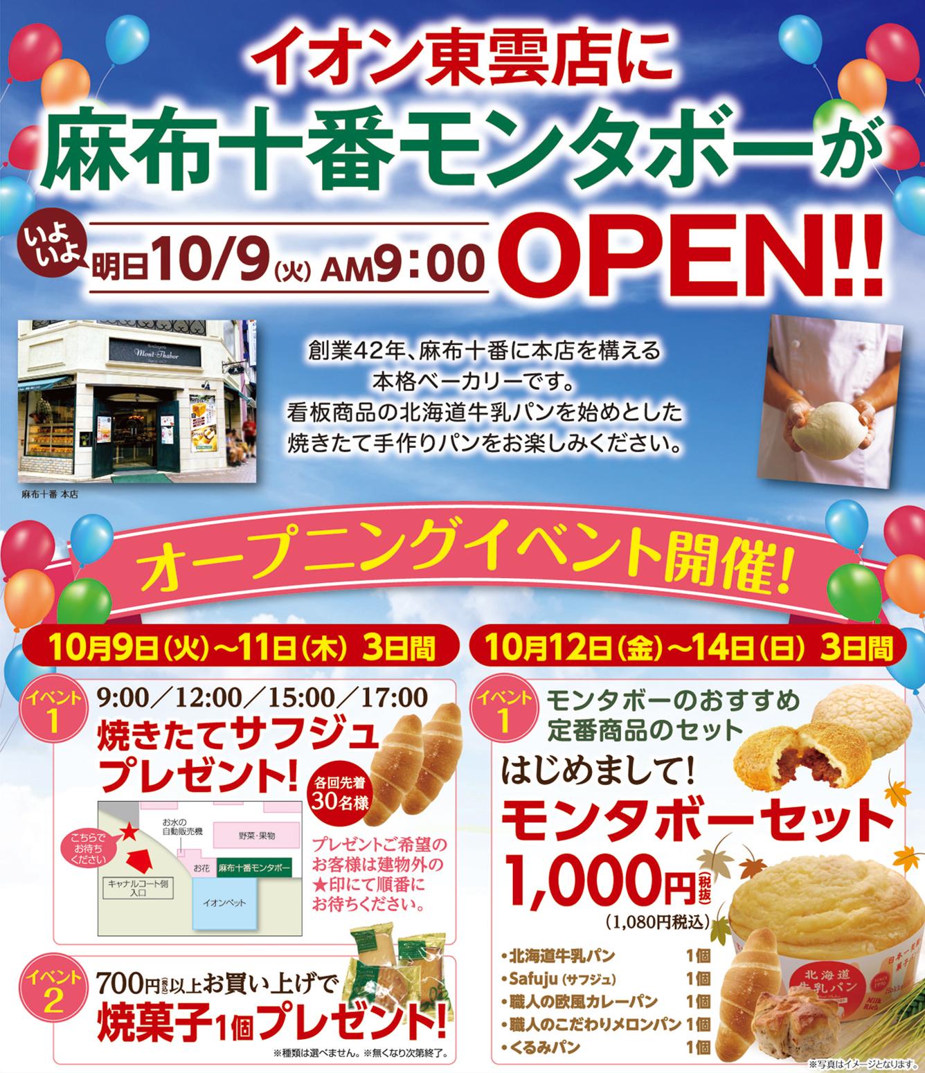 麻布十番モンタボー イオン東雲店
