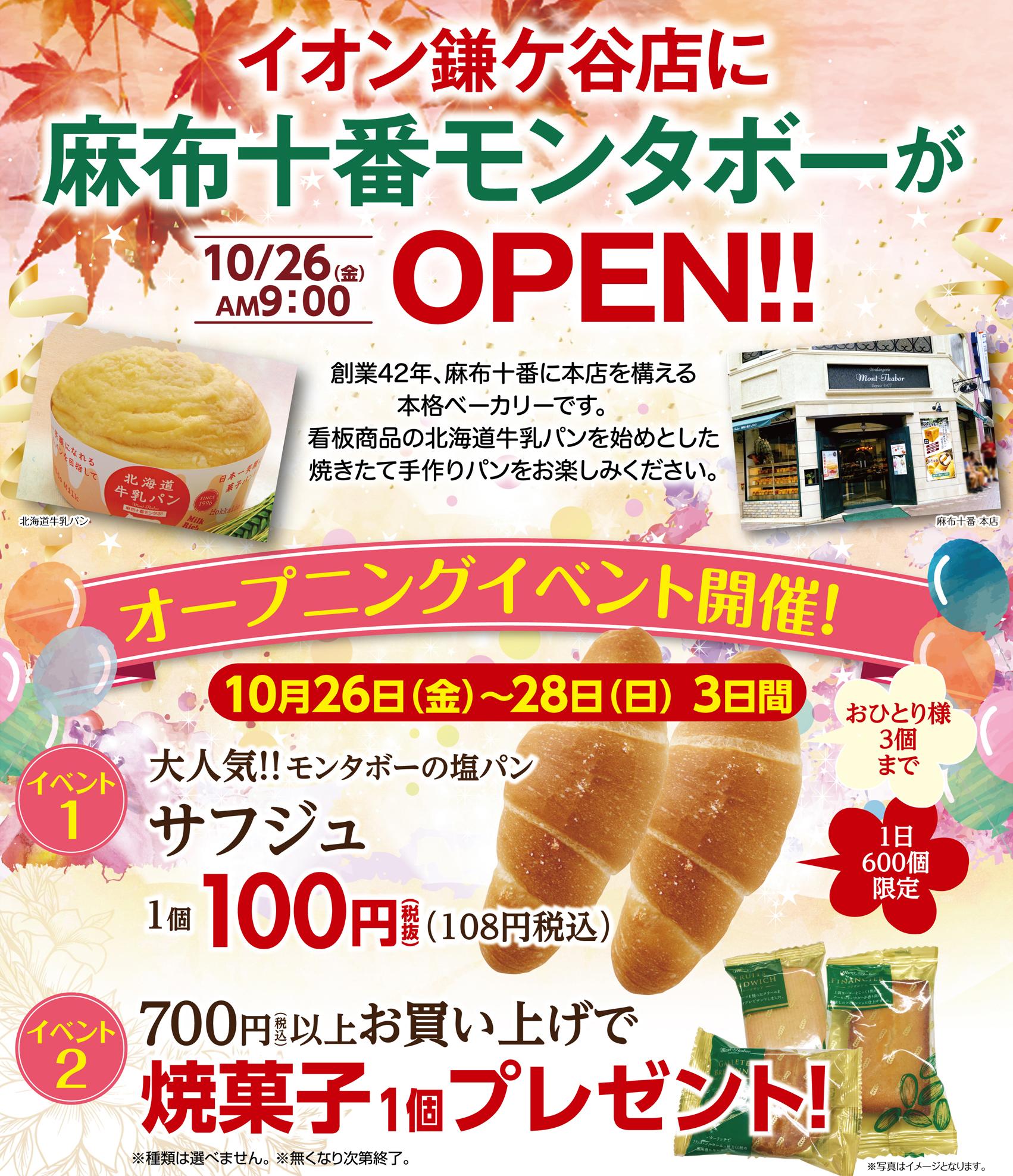 麻布十番モンタボー イオン鎌ケ谷店
