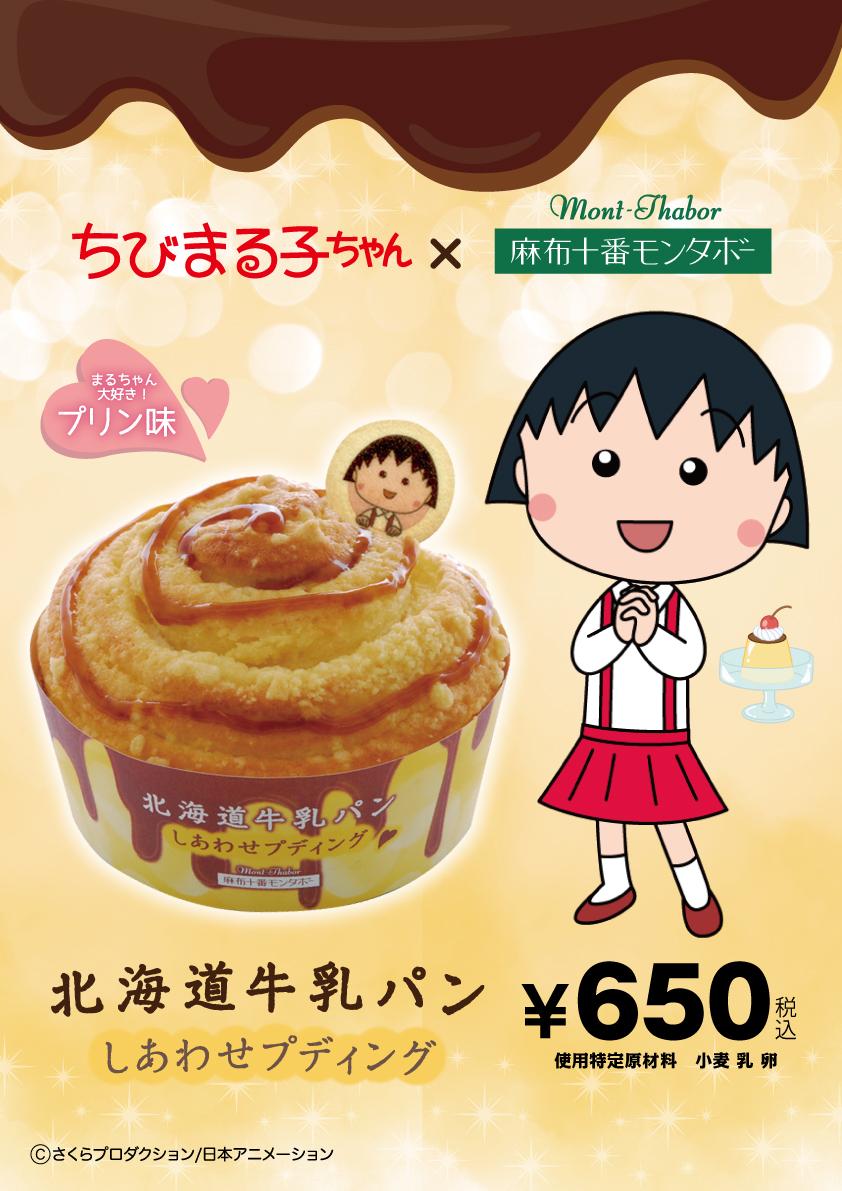 ちびまる子ちゃんコラボ/北海道牛乳パンちびまる子ちゃんのしあわせプディング