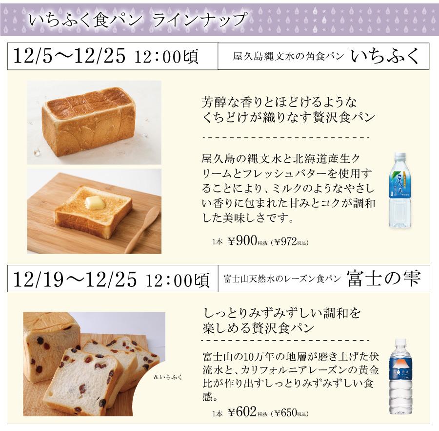 銘水食パン専門店「いちふく」のパンが期間限定で買える!