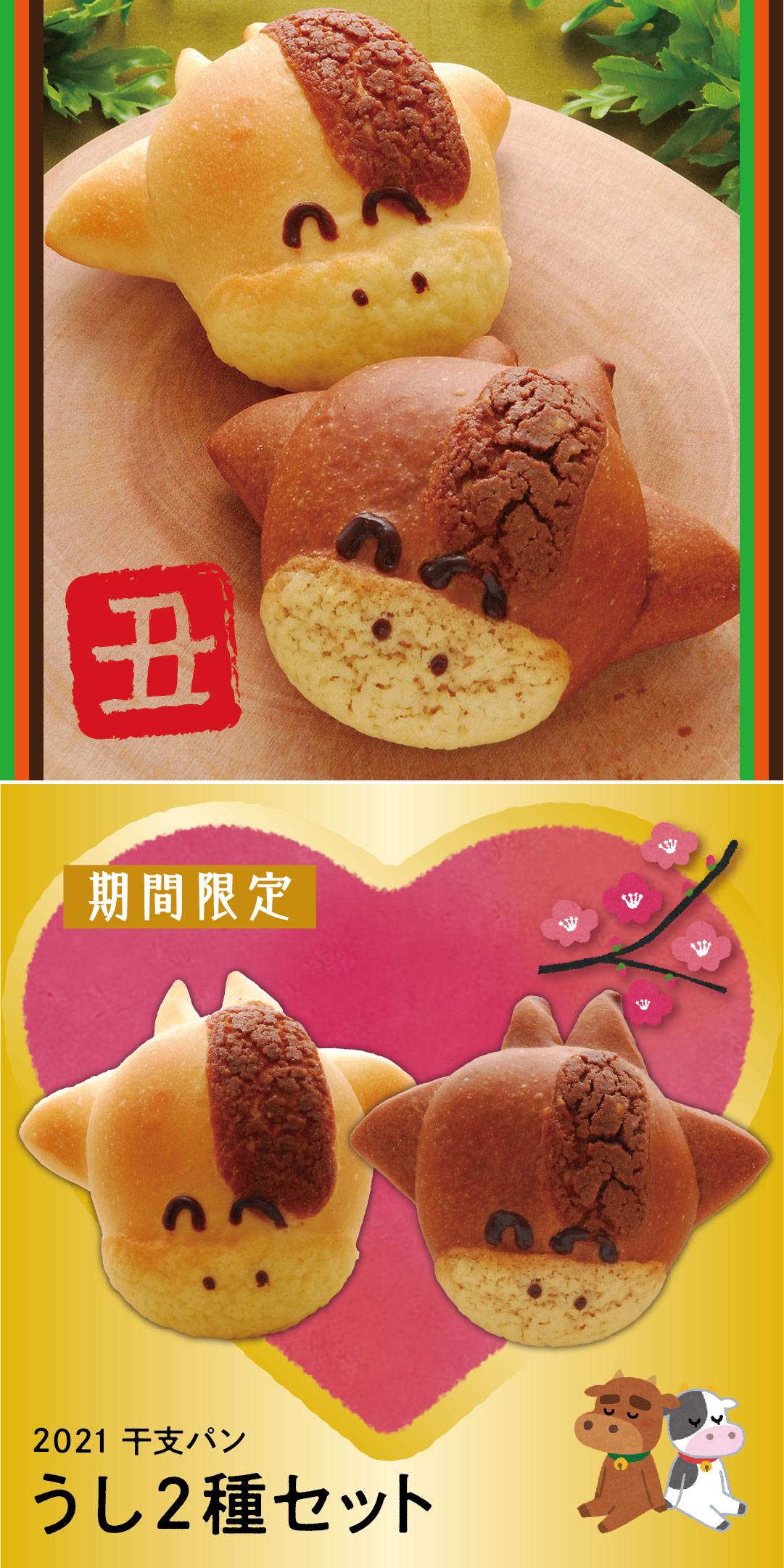 12月26日発売『干支パン』