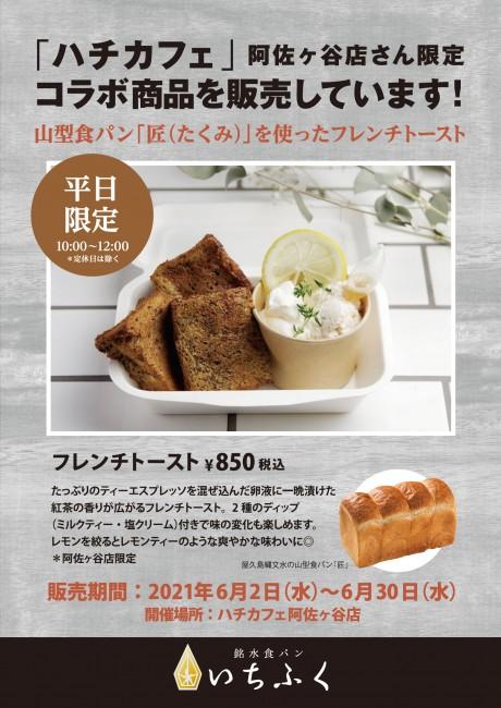 山型食パン「匠(たくみ)」を使ったフレンチトースト